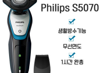 필립스 전기 면도기 ($55.5/무료배송)