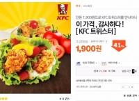 """""""끌올""""[티몬]KFC 트위스터 단품(1,900원 / 티켓, 방문구입)"""