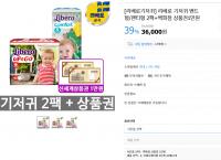 [G마켓] 리베로 팬티형 기저귀 2팩 구매시 + 신세계 상품권 1만원 증정! (36,000원/무배)