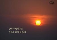 """[감동] 법륜스님의 희망편지 """"날마다 새날이 되는 한 해가 되길 바랍니다."""""""