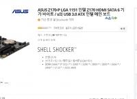 [뉴에그] ASUS Z170-P LGA 1151 Intel Z170 HDMI SATA 6Gb/s USB 3.0 ATX Intel Motherboard (90/미국내무료)