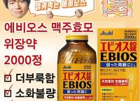 에비오스 일본 맥주효모 위장약  (35,400원 /12,000원)