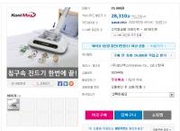 [CJ몰] 코니맥스 침구청소기 헤드 (29,800/무료)