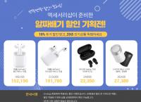 U+shop 휴대폰 액세서리 할인기획전 (에어팟 포함 20종)