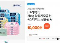 [크리넥스] 2bag 화장지모음전 +스타벅스 상품권