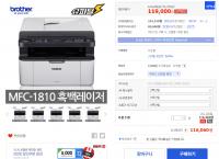 [지마켓]흑백 레이저 복합기 MFC-1810(116,060/2,500)