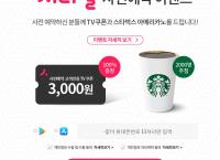 올레 tv 모바일->시리얼 브랜드 변경으로 3000원 쿠폰 무조건 주는 중 미션 x
