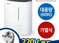 블프 특가 - 6리터 대용량 가열식 보이로 가습기 (97,200원/무배)