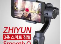 ZHIYUN Smooth Q 스마트폰 3축 짐벌 5(관부가세 포함)138,000원