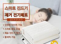 최신 샤오미/ 스마트 전기 매트 진드기 99% (29,700원/무료배송)