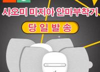 [큐텐]샤오미 미지아 부착형 안마패드  ( 22,800원 / 무료배송 )