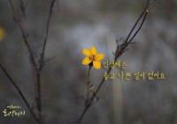 """[감동] 법륜스님의 희망편지 """"인생에는 좋고 나쁜 일이 없어요"""""""