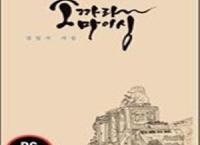 [NH마켓] 조까라마이싱 (10,800/2500)