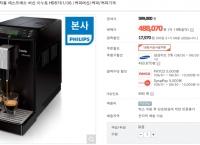 [H몰] 필립스 전자동 에스프레소 머신 미누토 HD8761/06 (488,070/무료) + 삼성카드 5% 추가할인