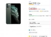Apple 아이폰 11 Pro 1,340,000원