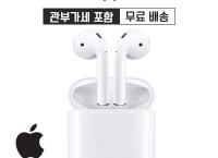 애플 에어팟 Apple AirPods (16만 6천원/무료배송)