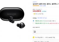 갤럭시버즈 플러스 블루투스 이어폰 (142,650원 / 무배)