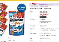 [옥션] 고양이 간식 템테이션 등 (14,500/무료)