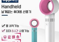 [큐텐] Handheld 날개없는 휴대용 선풍기  타임세일중!!!!  (13,700원)