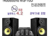 Nobsound MS-10D 진공관엠프(97,400원/무료배송)