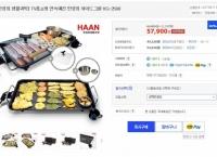 [G마켓] 한경희 와이드 그릴 (57.900원/무료배송) 이마트보다 13000원 싼 전기그릴