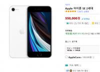 Apple 아이폰 SE 2세대 (55만원 카드 추가 12% 가능)
