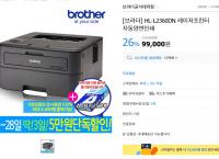 [G마켓] 브라더 HL-L2360DN 레이저프린터 (99,000/무배)