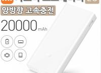 [qoo10] 샤오미 보조배터리 2C(20000mAh), 2i(10000mAh) (14,400~16,500/0)