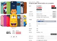 [옥션]미러 젤리 케이스 1,900원
