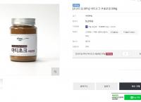 [건강식품] 아티초크 추출분말 230g