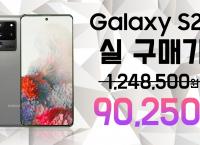 삼성 최신폰 S20 매장보다 싸게?