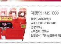 [홍삼메디컬] MS-880 홍삼한약추출기 (6,700,000원/무료)