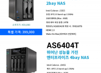 [ASUSTOR NAS특가] Intel j3455,8GB NAS AS6404T- 659,000 / AS1002T[ARMADA-385 1GHz,512MB DDR3]-103,580