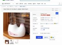[G마켓] 슈퍼딜 TBH-121 주코가습기 스팀살균 가열식가습기 (24,900/2,500)