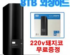 WD 이지스토어 외장하드 8TB [모든 비용 포함 $195]