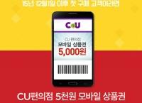 [11번가] 15년 12월 1일 이후 웰컴딜 cu편의점 5천원 모바일상품권 (1,100/무료)