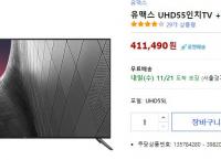 ( 쿠팡)유맥스 UHD55인치TV + HDMI2.0 케이블_411,490원