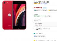 애플 아이폰 2세대 공기계 최저가 61만9천원