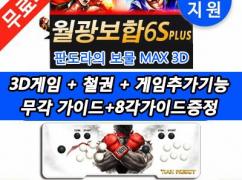 추억의 오락실 게임기 월광보합 6S PLUS (91,400원/무료배송)