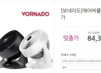 [CJ오쇼핑] 보네이도 (써큘레이터) 533 /633 (84,390원/무료)
