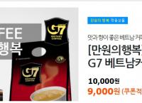[티몬] G7/KING커피 10T X 15 외 [9,000 / 무료]