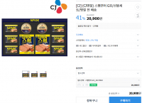 [G마켓] 스팸연어 G호 (20,900원/무료)