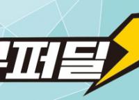 [G마켓/슈퍼딜] 미소 코일 카매트가 26,800원 말도 안 되는 초특가 행사가격!! 무료배송!!