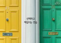 """[감동] 법륜스님의 희망편지 """"선택하고 책임지는 연습"""""""