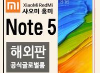 샤오미 홍미 Note 5 공식 글로벌롬 (18만3천원 / 무배)