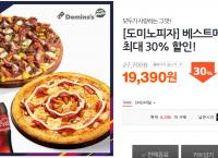 [도미노피자]베스트 메뉴-30%할인~~! 해여