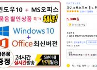 마이크로소프트 윈도우10 + 오피스 (5000원)