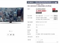 [옥션] UN65JU6700 65인치 커브드(2,440,000원)