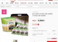 [위메프] 광천 도시락김세트 (4,410원/무료)