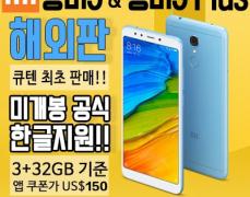 샤오미 홍미 5 plus 해외판 공식글로벌롬 (쿠폰가 $150/무료배송)